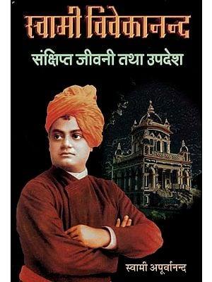 स्वामी विवेकानंद (संक्षिप्त जीवनी तथा उपदेश) :  Swami Vivekananda (Brief Biography and Sermons)