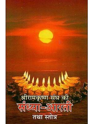 श्रीरामकृष्ण संघ की संध्या - आरती तथा स्तोत्र : Evening - Aarti and Stotra of Sri Ramakrishna Sangha