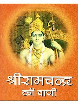 श्रीरामचन्द्र की वाणी  - Shri Ramchandra Ki Vaani