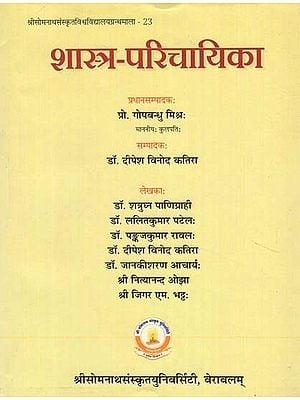 शास्त्र-परिचायिका - Sastra Paricayika