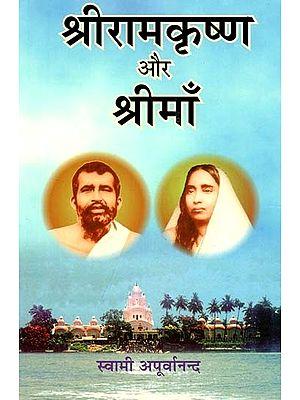 श्रीरामकृष्ण और श्रीमाँ : Shri Ramakrishna and Shri Maa