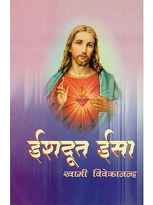 ईशदूत ईसा : The Angel Jesus