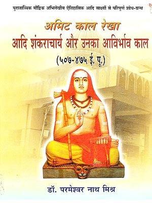 अमिट काल रेखा आदि शंकराचार्य और उनका आविर्भाव काल (५०७ - ४७५) - The Indelible Time Line Adi Shankaracharya and His Period of Emergence (507 - 475)