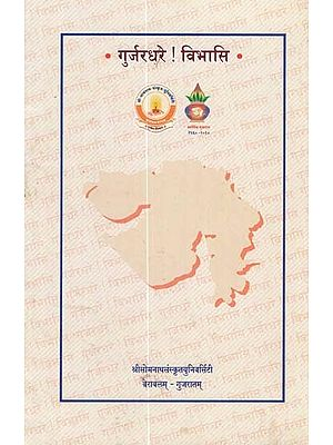 गुर्जरधरे विभासि - The Glory of Gujarat