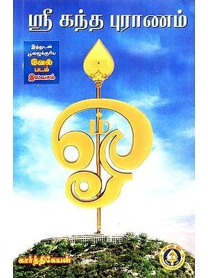Sri Kanda Puranam (Tamil)