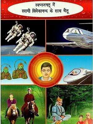 स्वप्नजगत में स्वामी विवेकानंद के साथ चैतू : Chaitu with Swami Vivekananda in the Dream World