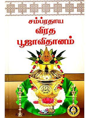 Sampradaya Vrata Pooja Vidhanam (Tamil)