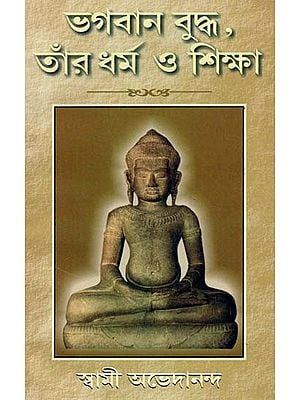 Bhagavan Buddha, Tanr Dharma O Shiksha (Bengali)
