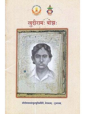 सुदीराम: बोझ: - Khudiram Bose