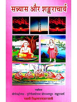 सन्न्यास और शङ्कराचार्य- Sannyasa and Shankaracharya