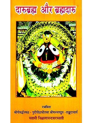 दारुब्रह्म और ब्रह्मदारु- Darubrahm and Brahmadaru