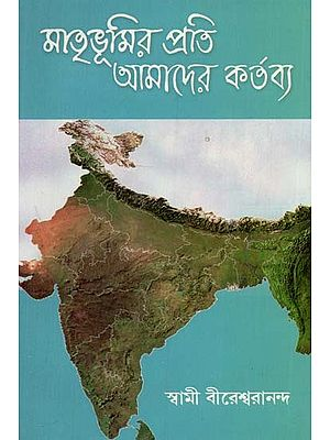 Matribhumir Prati Amader Kartavya (Bengali)