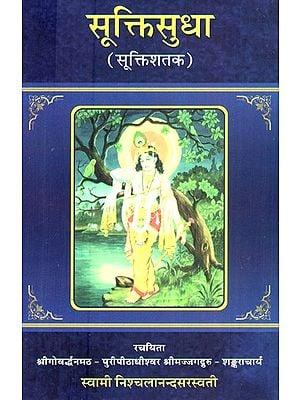 सूक्तिसुधा- Suktisudha