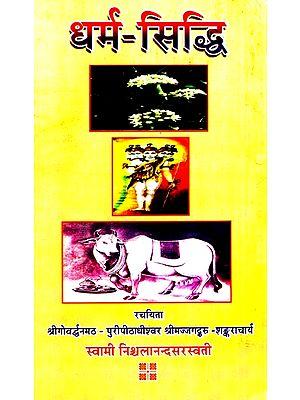 धर्म सिद्धि- Dharma Siddhi