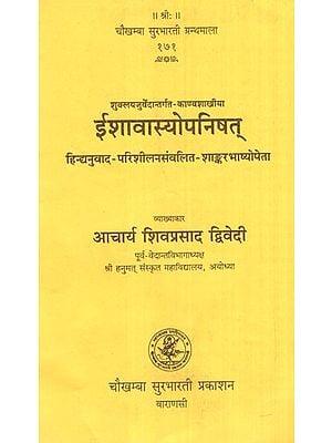 ईशावास्योपनिषत्- Ishavasya Upanishad
