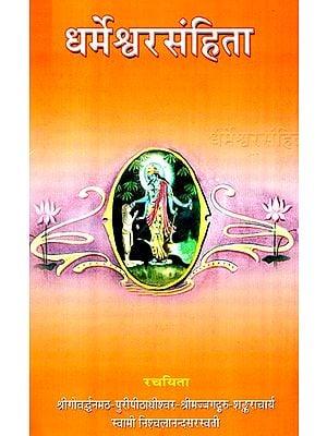 धर्मेश्वरसंहिता- Dharmeshwar Samhita