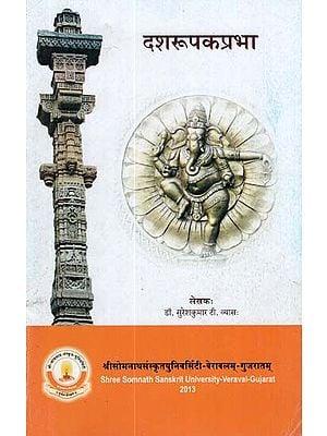 दशरूपकप्रभा - Dasharupak Prabha