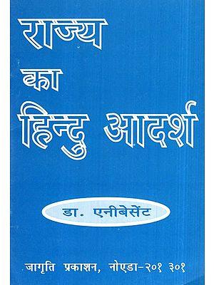 राज्य का हिन्दु आदर्श- Rajya Ka Hindu Adarsha