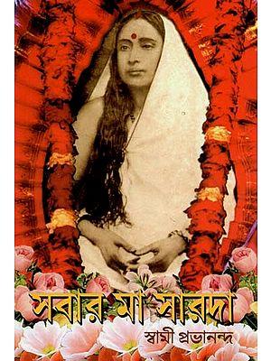 Sarada is Everyone's Mother (Bengali)