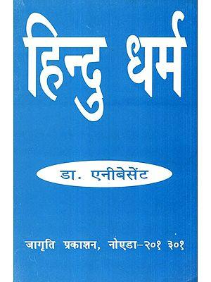 हिन्दू धर्म- Hindu Dharma