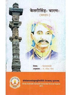 केसरीसिंह: चारण: - Kesari Singh Charan (Barahath)