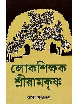 Folk Teacher Sri Ramakrishna (Bengali)
