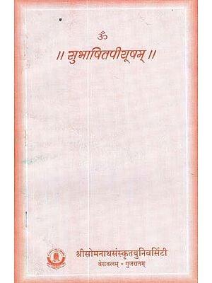 सुभाषितपीयूषम् - Subhashit Piyush