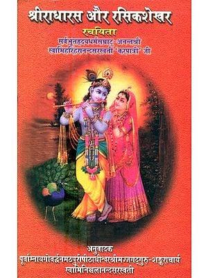 श्रीराधारस और रसिकशेखर- Sriradharas and Rasikshekhar