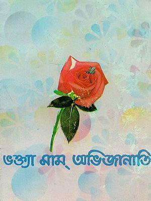 Bhaktya Mam Abhijanati (Bengali)