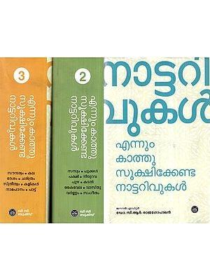 Ennum Kathusookshikkenda Nattarivukal (Set of 3 Volumes in Malayalam)