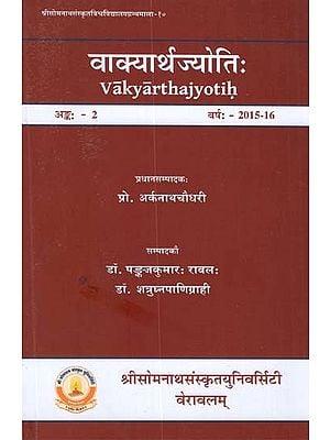 वाक्यार्थज्योति: - Vakyarthajyotih (2015-16)