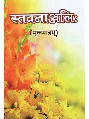 स्तवनाञ्जलिः-मूलमात्रम् - Stavananjali