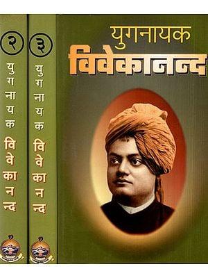युगनायक विवेकानन्द- Yuganayak Vivekananda (Set of 3 Volumes)