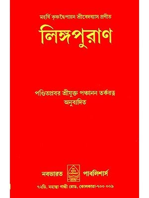Linga Purana (Bengali)