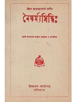 Naisiddhi (Bengali) - An Old Book