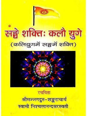 सङ्घे शक्ति: कलौ युगे (कलियुगमें  सङ्घेमें शक्ति)- Sanghe Shakti: Kalau Yuge (Strength In Union In Kaliyuga)