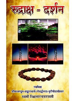 रुद्राक्ष - दर्शन- Rudraksh Darshan