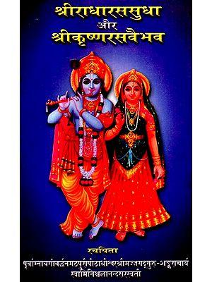 श्रीराधारसुधा और श्रीकृष्णरासवैभव- Sri Radharasudha and Sri Krishna Rasvaibhav