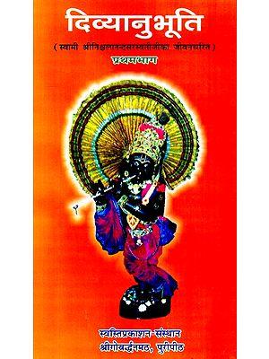 दिव्यानुभूति (स्वामी निश्चलानंद  सरस्वती जी का जीवनचरित)- प्रथम भाग Divyanubhuti (Biography of Swami Nischalanand Saraswati) - Part I