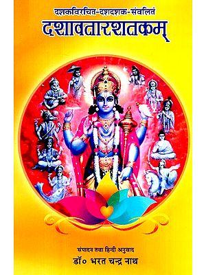 दशावतारशतकम्- Dashavatara Shatakam