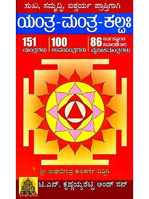Sukha-Samrudhi- Ishwarya Aukaraptigagi- Yanthra Manthra Kalpa (Kannada)