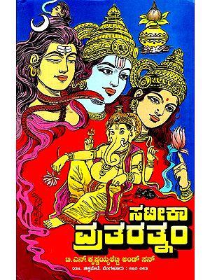 Satika Vrata Ratnam (Kannada)