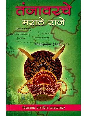 Maratha kings of Thanjavur (Marathi)