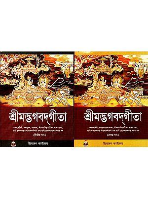 Shrimad Bhagavad Gita: Set of Two Volumes (Bengali)