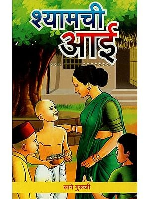 Shyam's Mother (Marathi)