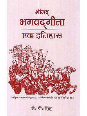 श्रीमद् भगवद्गीता एक इतिहास - Shrimad Bhagavad Gita A History
