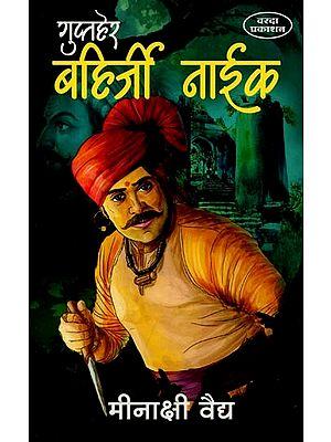 Spy Bahirji Naik (Marathi)