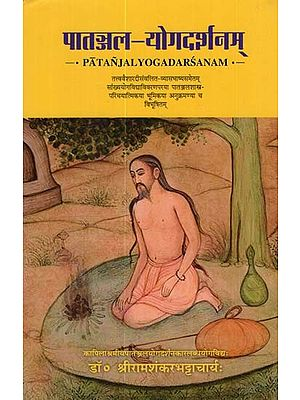 पतञ्जल योगदर्शनम् - Patanjali Yoga Darshan