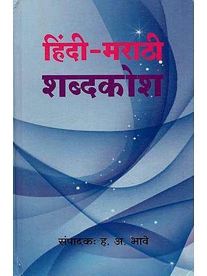 Hindi - Marathi Dictionary