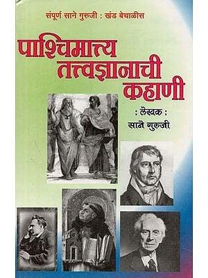 The Story of Western Philosophy (Marathi)